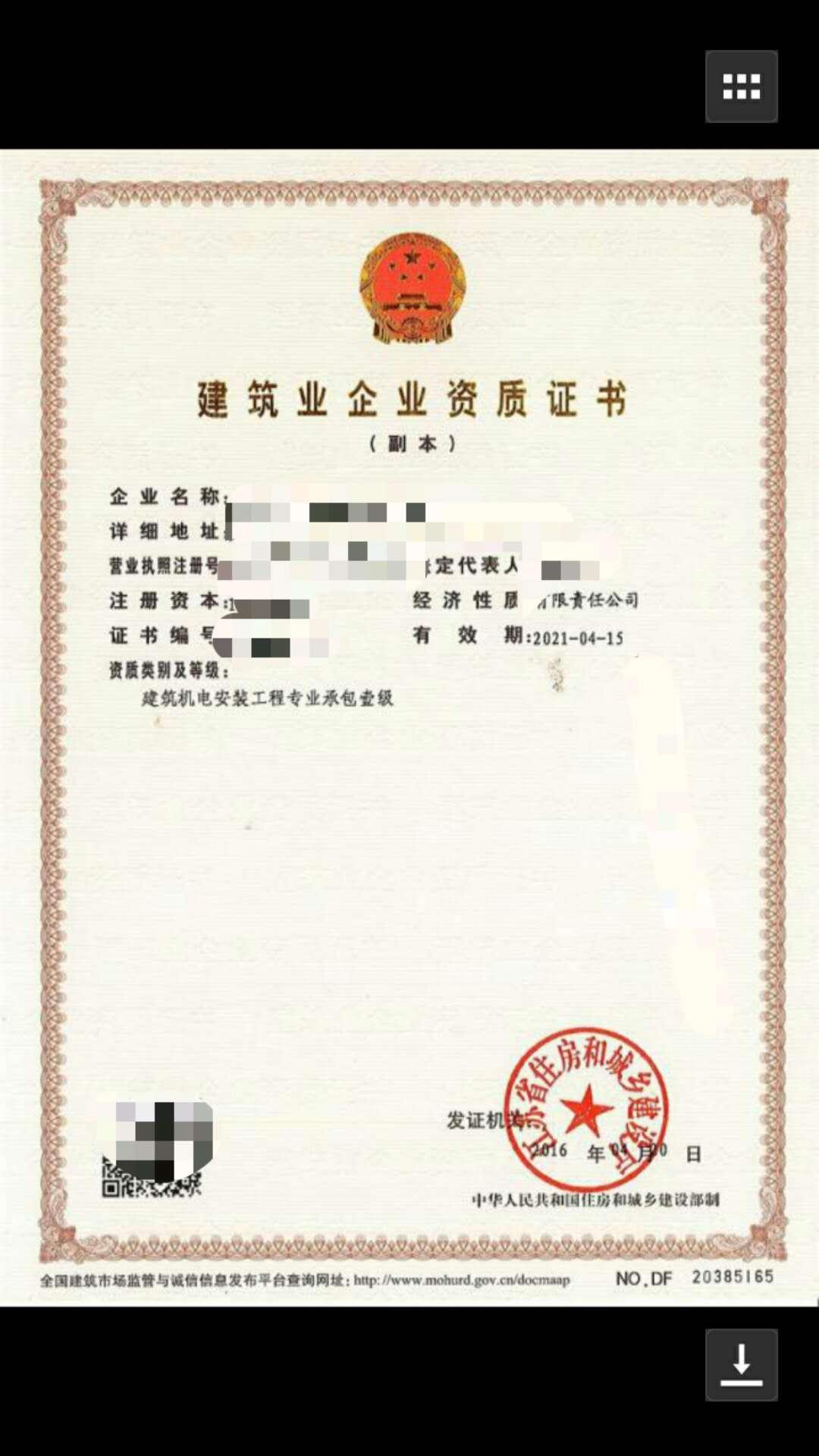 机电安装一级专包资质证书