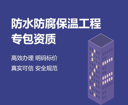 防水防腐保温工程