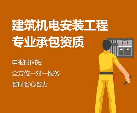 建筑机电安装
