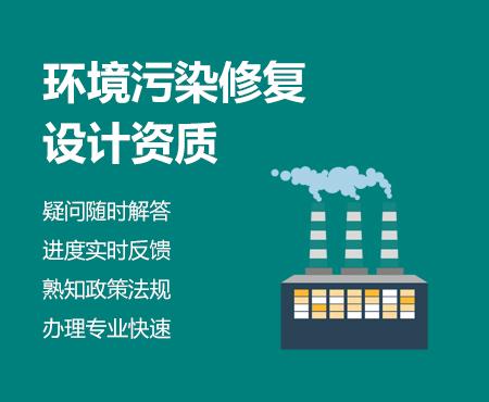 环境污染修复