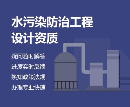 水污染防治
